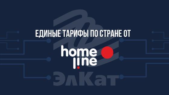 Единые тарифы на Интернет по стране от Homeline